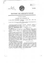 Подкладка под костыльный лом (патент 831)