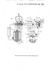 Прибор для автоматического питания котлов паровозов подогретой водой (патент 7441)