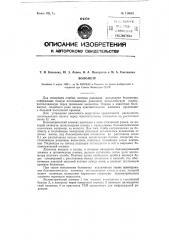 Болометр (патент 118633)