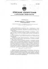 Ионный инвентор с конденсаторным присоединением (патент 118542)