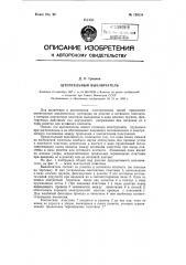 Штепсельный выключатель (патент 120558)