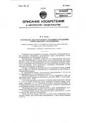 Устройство для поражения вредных летающих насекомых током высокого напряжения (патент 123804)