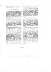 Электрический выключатель для осветительной цепи кинематографических аппаратов (патент 2605)