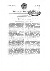 Саморазгружающийся вагон (патент 7746)