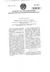 Державка иглы для прочистки примусов (патент 2484)