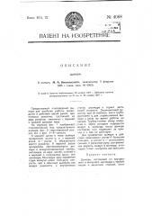 Дымарь (патент 4068)