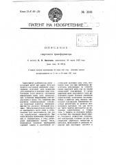 Сварочный трансформатор (патент 3140)