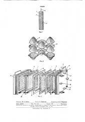 Топливный элемент (патент 290599)