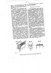 Накаливаемый катод для разрядных трубок (патент 8567)
