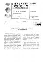 Способ привода во вращательное движение (патент 291286)