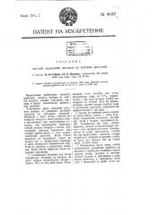 Способ выделения волокон из лубовых растений (патент 6037)