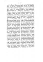 Ватерклозет (патент 4903)