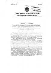 Способ непрерывного сепарирования молока, сливок и т.п. продуктов и сепаратор для осуществления способа (патент 120985)
