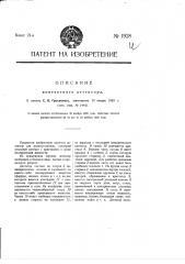 Контактный детектор (патент 1928)