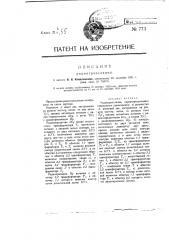 Радиотрансляция (патент 773)