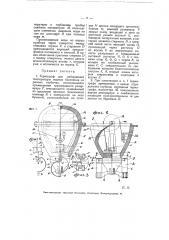 Термограф для наблюдения температуры водных бассейнов (патент 5543)