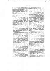 Останов в машинах для обработки пряжи (патент 762)