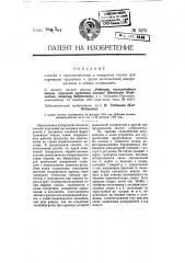 Способ и приспособление к токарному станку для нарезания предметов с двумя коническими поверхностями и общим основанием (патент 7879)