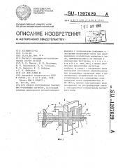 Способ изготовления эластичных постоянных магнитов (патент 1207629)