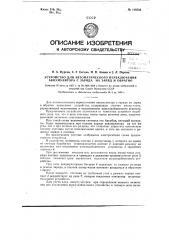 Устройство для автоматического переключения аккумулятора с заряда на разряд и обратно (патент 118532)