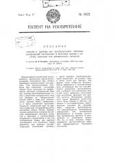 Способ преобразования световых изображений букв и других письменных и печатных знаков при помощи фотоэлектрических токов в системы звуковых, механических или иных сигналов (патент 5022)