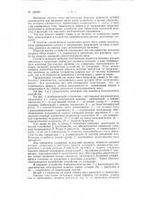Устройство для измерения и регулирования угловых скоростей и ускорений вала (патент 120568)