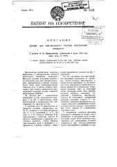 Ротор для вертикального подъема летательных аппаратов (патент 3011)