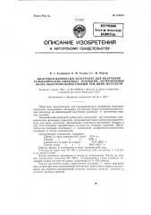 Щелочной цианистый электролит для получения гальванических цинковых покрытий, легированных более электроположительным, чем цинк, металлом (патент 122657)