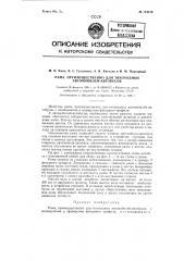 Рама, преимущественно для тихоходных автомобилей (патент 124318)