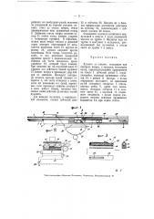 Пулемет со стволом, отходящим при выстреле вперед, и затвором, отходящим назад (патент 5890)