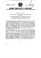 Концевой кран главного трубопровода воздушного тормоза (патент 36460)