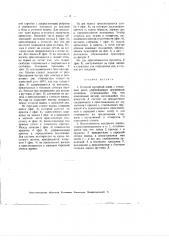 Стенной мусорный ящик (патент 2929)