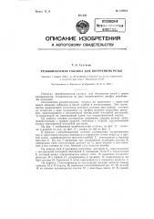 Резьбонакатная головка (патент 123934)