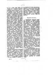 Электрическое сигнальное устройство (патент 6868)