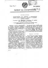 Приспособление для остановки в определенный момент ротора синхронного двигателя в сигнализационном аппарате (патент 20503)