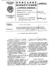 Устройство для кормления животных (патент 899025)