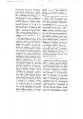 Машина для отмеривания теста (патент 700)