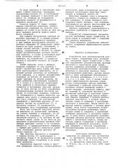 Устройство для автоматической раздачи корма (патент 897187)