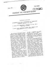 Устройство для езды в автомобиле по труднопроходимым дорогам и по снегу (патент 2028)