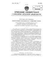 Лабораторный классификатор с решетным станом (патент 123795)