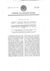 Топливный насос для двигателей внутреннего горения с механическим впрыскиванием топлива (патент 5019)