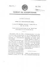 Затвор для стереоскопической камеры (патент 2746)