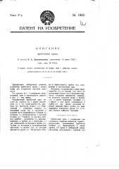 Пробочный кран (патент 1960)
