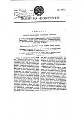 Способ разделения топливных остатков (патент 6762)
