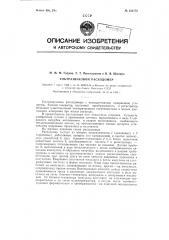 Ультразвуковой расходомер (патент 121572)