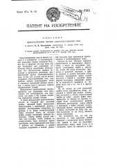 Приспособление против самоотвинчивания гаек (патент 7193)