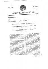 Приспособление к телефону для усиления звука (патент 2402)