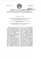 Контрольное записывающее приспособление к прибору для розыгрыша лотерей (патент 2238)