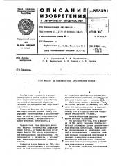 Фильтр на поверхностных акустических волнах (патент 898591)