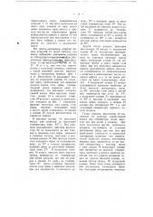 Шахтная зерносушилка с зигзагообразным движением воздуха (патент 3403)
